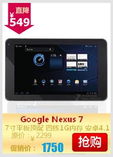 谷歌7寸平板电脑机皇