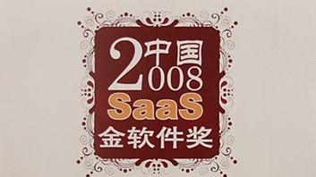 2008年12月XTools获SaaS金软件奖