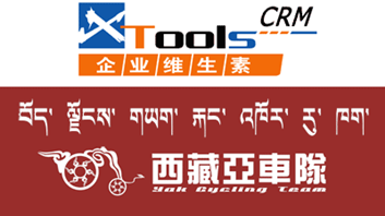2009年7月XTools赞助西藏亚车队