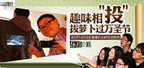 """趣味相""""投"""" 索尼PJ30E玩转京郊烧烤季"""