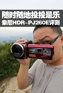 随时随地投投是乐 索尼HDR-PJ260E评测