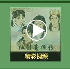 仙剑精彩视频赏析