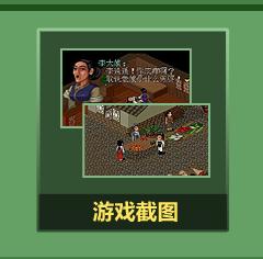 仙剑游戏截图赏析