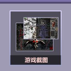 暗黑破坏神 游戏截图