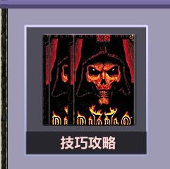 暗黑破坏神 游戏攻略