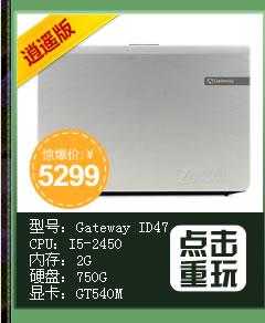Gateway ID47
