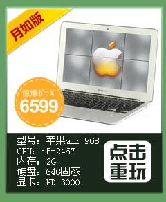 苹果 air 968