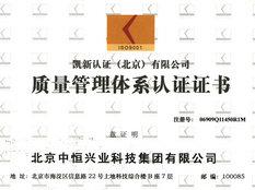 ISO900认证
