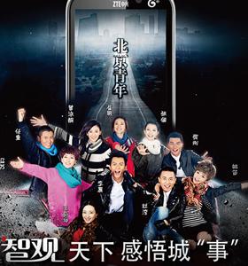 和《北京青年》一起玩乐2012通信展