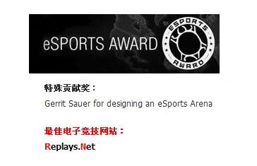 RN在08年达到了巅峰并荣膺世界最佳电子竞技网站称号,这也是中国电子竞技媒体第一家也是目前唯一一家获得此殊荣的媒体,当时的RN是怎么做到这一点的?