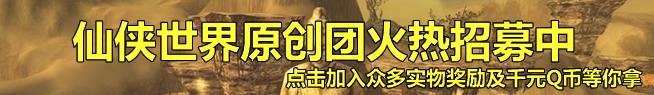 仙侠世界原创团火热招募中