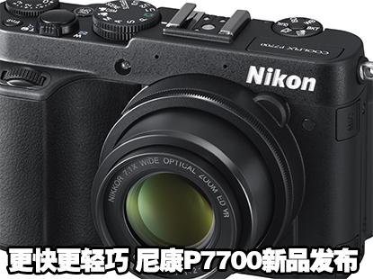 取消内置取景器 尼康P7700新品发布