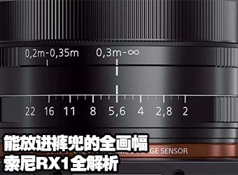 能放进裤兜的全画幅 索尼RX1全解析