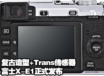 复古造型+Trans传感器 富士X-E1正式发布