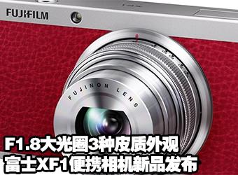 F1.8大光圈 富士XF1便携相机新品发布