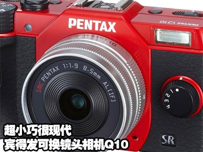 超小巧很现代 宾得发可换镜头相机Q10