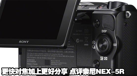 更快对焦加上更好分享 点评索尼NEX-5R