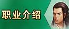 仙侠世界职业介绍