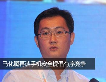 马化腾再度谈起手机安全提倡有序竞争