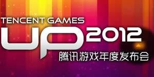 UP2012腾讯游戏年度发布会全程报道