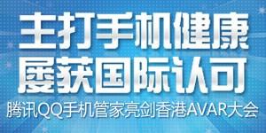 腾讯QQ手机管家亮剑香港AVAR大会