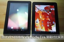 屏幕对比Kindle Fire