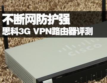 思科3G VPN路由器评测