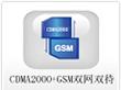 CDMA+GSM双模式,双网双待,工作生活轻松掌控,更灵活,更方便。