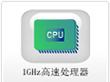 1GHz的处理器,使智能系统运行更快,更稳定,秒杀一切大型游戏。