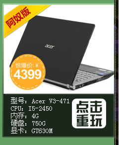 Acer V3-471