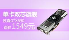 技嘉GTX690