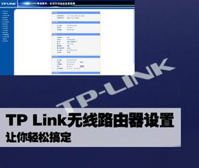 TP Link无线路由器设置