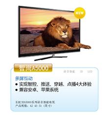 智尚A5000系列智能电视