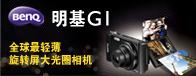 世界最薄1.8光圈翻转屏相机 明基G1评测