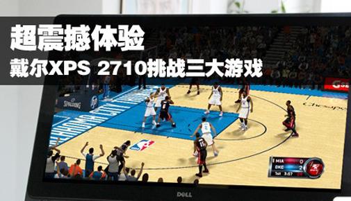超震撼体验 戴尔XPS 2710挑战三大游戏