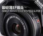 佳能EF 40mm STM评测