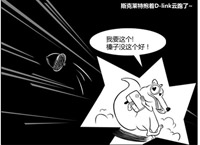 """""""榛子没有这个好!"""",斯克莱特抱着D-Link云跑了。"""