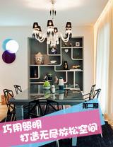 LED照明月刊 第2期 巧用照明 打造无尽放松室内空间
