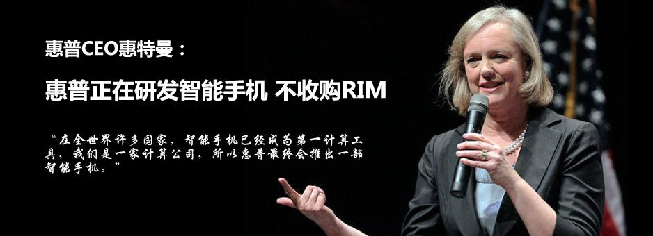 惠特曼:惠普研发智能手机 不收购RIM