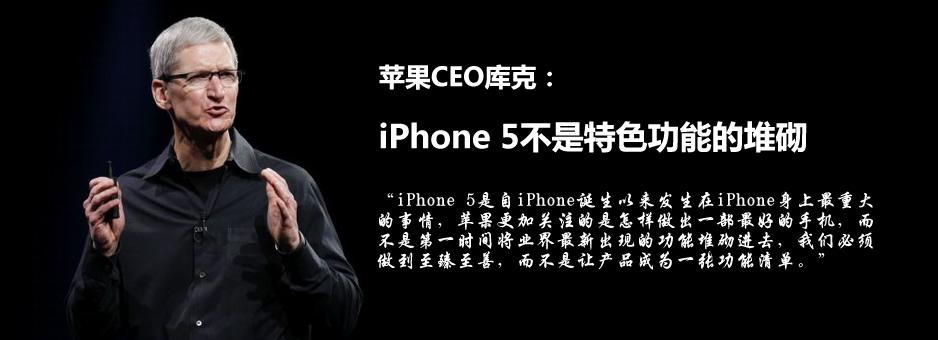 库克:iPhone 5不是特色功能的堆砌