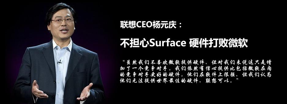 杨元庆:不担心Surface 硬件打败微软