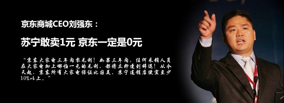 刘强东:苏宁敢卖1元 京东一定是0元
