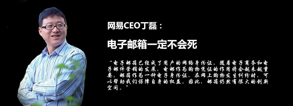 丁磊:电子邮箱不会死