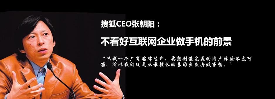 """张朝阳:""""不看好互联网企业做手机的前景"""""""