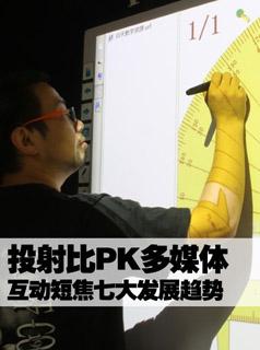 投射比PK多媒体 互动短焦七大发展趋势
