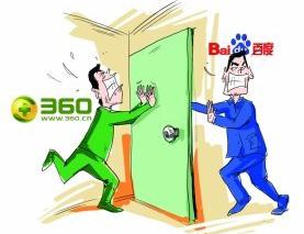 【3B大战】360挑战百度搜索