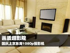 国庆上京东淘1080p投影机
