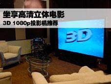 3D 1080p投影机推荐