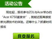 Acer K750家用投影机鉴赏
