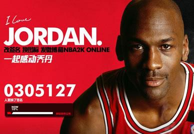 改QQ签名 与《NBA2K Online》一起感动乔丹